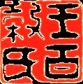 Wang Zhideng seals (courtesy name).png