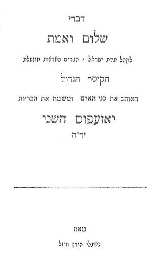 "Naphtali Hirz Wessely - Front page of Wessely's ""Divrei Shalom VeEmet"", printed Berlin 1782"