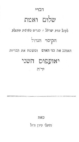 """Naphtali Hirz Wessely - Front page of Wessely's """"Divrei Shalom VeEmet"""", printed Berlin 1782"""