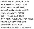Whedefit Gesgeshi Woude Henate Ethiopia.png