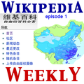 WikipediaWeekly episode 1.png