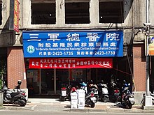 Xiao 2nd Branch, Tri-Service General Hospital Keelung Branch 20170624.jpg