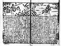 Xin quanxiang Sanguo zhipinghua009.JPG