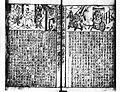 Xin quanxiang Sanguo zhipinghua047.JPG