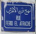 """Ferid El Atrache"" Street.JPG"
