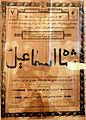 Şah İsmayıl operasının afişası.JPG