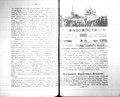 Архангельские епархиальные ведомости. 1915. №18.pdf