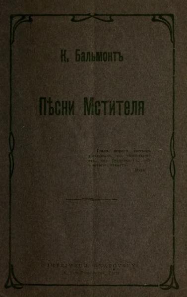 File:Бальмонт. Песни мстителя. 1907.djvu