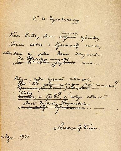 Одно из последних стихотворений Блока. Март 1921
