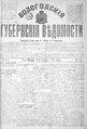 Вологодские губернские ведомости, 1914.pdf