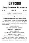 Вятские епархиальные ведомости. 1867. №10 (офиц.).pdf