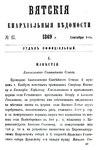 Вятские епархиальные ведомости. 1869. №17 (офиц.).pdf