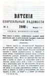 Вятские епархиальные ведомости. 1900. №03 (неофиц.).pdf