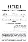 Вятские епархиальные ведомости. 1901. №11 (неофиц.).pdf