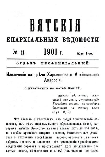 File:Вятские епархиальные ведомости. 1901. №11 (неофиц.).pdf