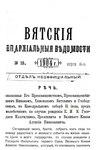 Вятские епархиальные ведомости. 1904. №16 (неофиц.).pdf