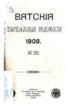 Вятские епархиальные ведомости. 1908. №29 (офиц.).pdf