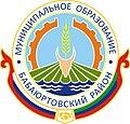 "Герб МР ""Бабаюртовкий район"".jpg"