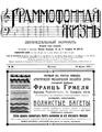 Граммофонная жизнь. №29. (1912).pdf