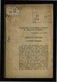 Доклад управы оч.Козловскому уездному сент. сессии 1912 г 8.pdf