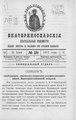 Екатеринославские епархиальные ведомости Отдел официальный N 18 (21 июня 1912 г) Год 40.pdf