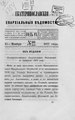 Екатеринославские епархиальные ведомости Отдел официальный N 22 (15 ноября 1877 г) Год 6.pdf