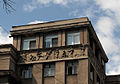 Київ - Пирогова вул., 2 37 DSC 8031.JPG