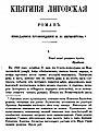 Княгиня Лиговская Русский вестник, 1882, том 157.JPG