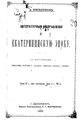 Литературные направления в Екатерининскую эпоху 1889.pdf