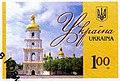 Марка Украины. Софийский собор.jpg
