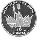 МонетаЧигирин.jpg