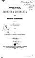 Очерки, заметки и документы по истории Малороссии Том 5 1899.pdf