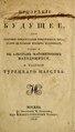 Прозрение на будущее, или собрание предсказаний о падении Турецкаго царства (1828).pdf