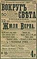 Реклама журнала Вокруг света, 1897.jpg