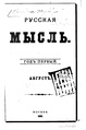 Русская мысль 1880 Книга 08.pdf