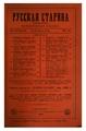 Русская старина 1885 1 3.pdf