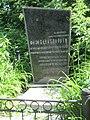 Сенчилло Сергей Яковлевич памятник на могиле.jpg