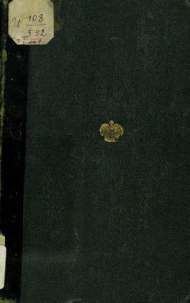 File:Славянские древности. Том 1. Книга 1. 1847.djvu