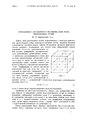 Успехи физических наук (Advances in Physical Sciences) 1930 No5 f.pdf