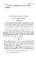 Успехи физических наук (Advances in Physical Sciences) 1930 No9 a.pdf