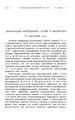 Успехи физических наук (Advances in Physical Sciences) 1930 No9 e.pdf