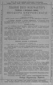 Next page - Article 673 code civil ...