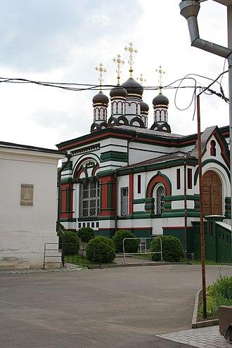 Nativity Convent (Moscow) - Image: Церковь Иоанна Златоуста в Богородице Рождественском монастыре