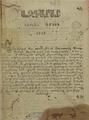Ազդարար (Մադրաս) - Փետրվար 1796.pdf
