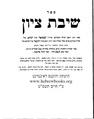 שמואל לנדא, ספר שיבת ציון.pdf