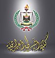 شعار كلية الشرطة العراقية.jpg