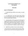 ఆంధ్రప్రదేశ్ బడ్జెట్ ప్రసంగము 2019-20.pdf