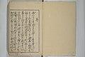 『青楼美人合 姿鏡』-Mirror of Yoshiwara Beauties (Seirō bijin awase sugata kagami) MET 2013 822 03.jpg