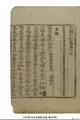 三國史記(玉山書院本) 卷第十三.pdf