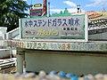 世界の願い交通安全 - panoramio.jpg